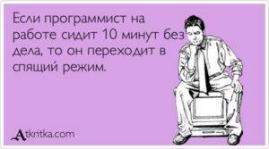1390561772_1389646415_atkritki_prikolnie_smechnie_ot_bygaga-281_resize