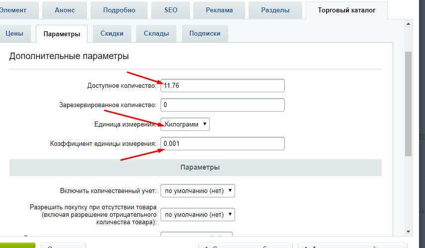 Битрикс анонс товара битрикс ntlm аутентификация